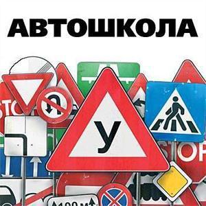 Автошколы Салтыковки