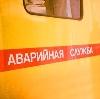 Аварийные службы в Салтыковке
