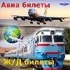 Авиа- и ж/д билеты в Салтыковке