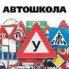 Автошколы в Салтыковке