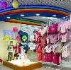 Детские магазины в Салтыковке