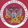 Налоговые инспекции, службы в Салтыковке