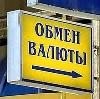 Обмен валют в Салтыковке