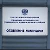 Отделения полиции в Салтыковке