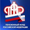Пенсионные фонды в Салтыковке