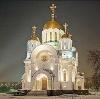 Религиозные учреждения в Салтыковке