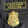 Судебные приставы в Салтыковке