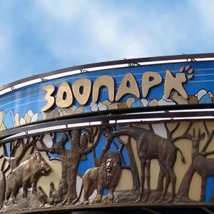 Зоопарки Салтыковки